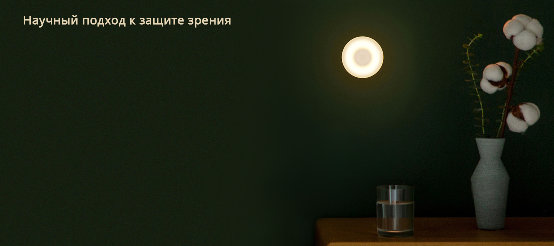 Умный ночник Xiaomi Mi Motion-Activated Night Light 2 (MUE4115GL)