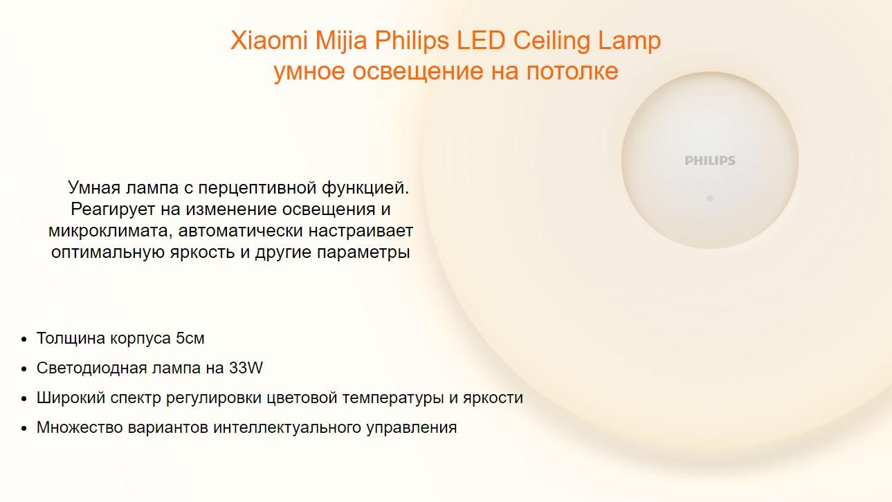 Умный потолочный светильник Xiaomi Philips LED Ceiling Lamp