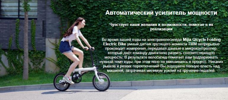Умный складной электровелосипед Xiaomi Mi MiJia QiCycle Folding Electric Bicycle