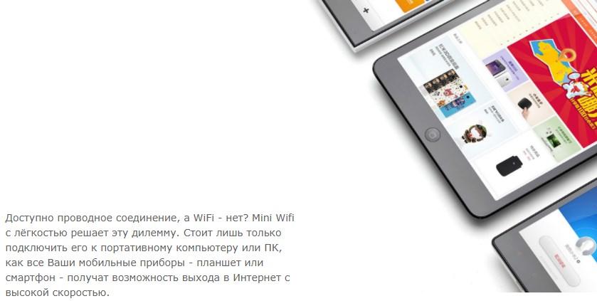 USB WiFi Адаптер Xiaomi Mi Portable WiFi