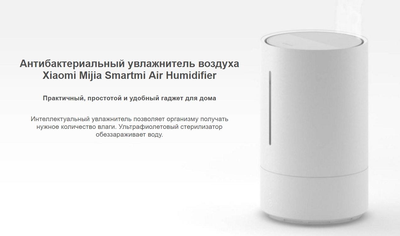 Увлажнитель воздуха Xiaomi Zhimi UVGI Air Humidifier