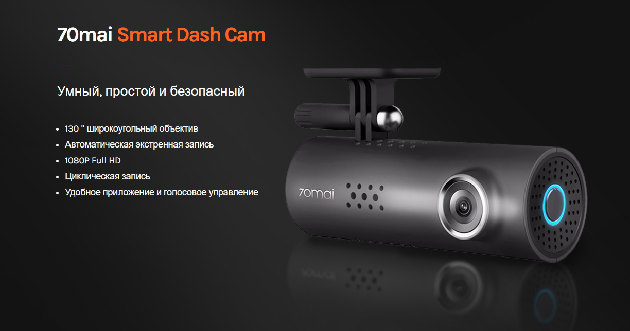 Видеорегистратор Xiaomi 70Mai Smart Dash Cam Recorder 1S (D06)