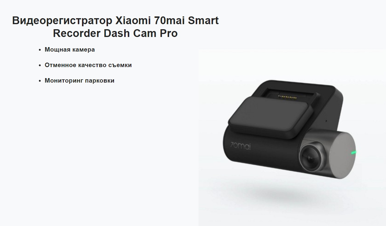 Видеорегистратор Xiaomi 70mai Smart Recorder Dash Cam Pro