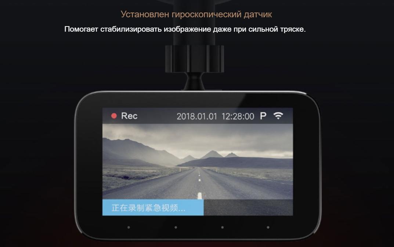 Видеоригестратор Xiaomi Mi Dash Cam 1s