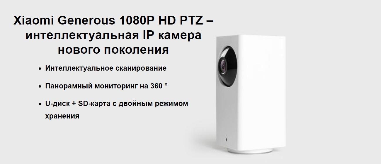 Умная IP камера видеонаблюдения Xiaomi Dafang 1080p Generous Smart Camera (PTZ version)