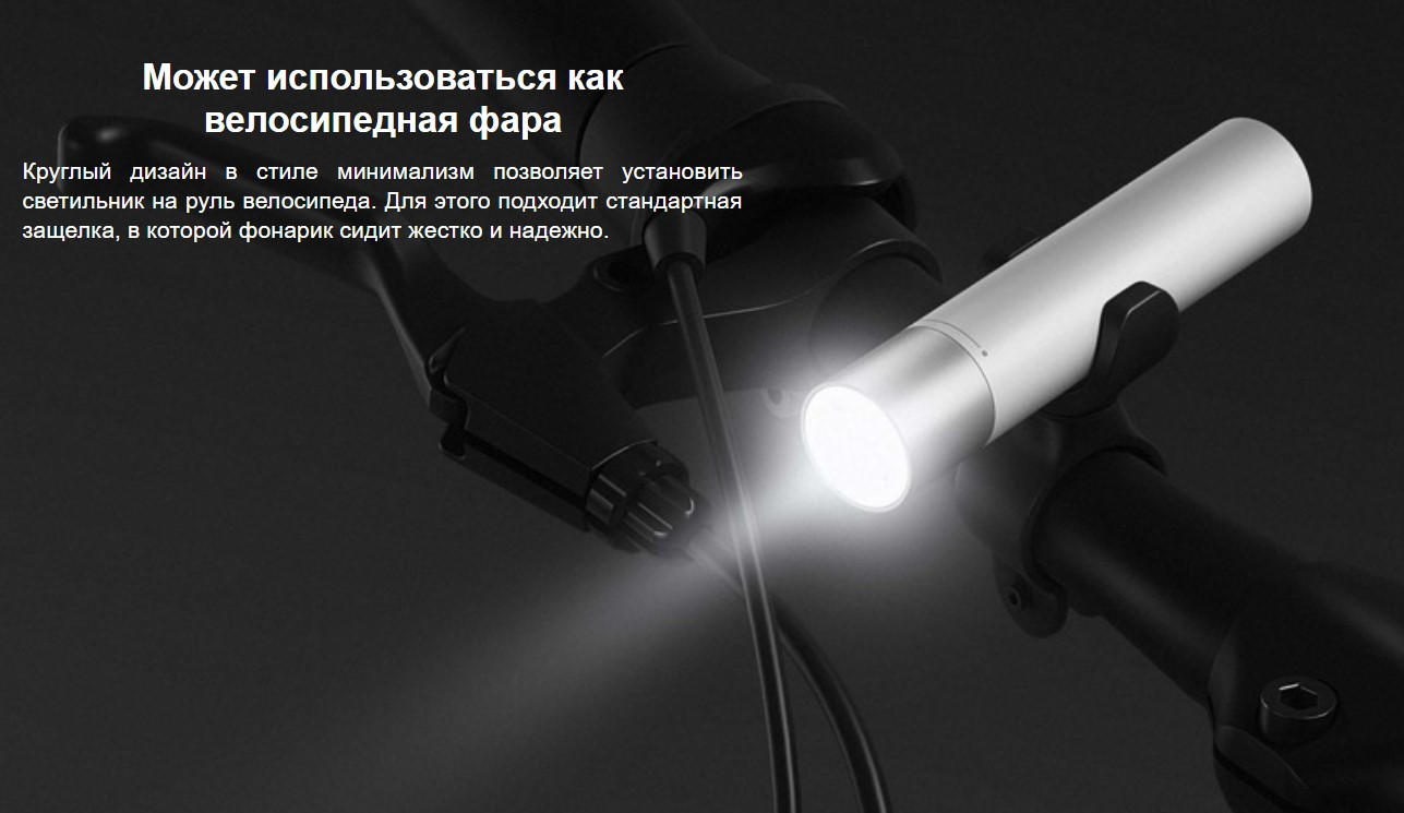 Портативный фонарик Xiaomi LED Minimalist Portable Electric Torch Flashlight (LPB01ZM)