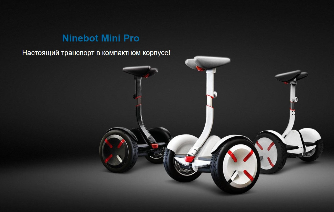 Гироскутер (Сигвей) Xiaomi Mi Ninebot Mini Pro Self Balancing Scooter