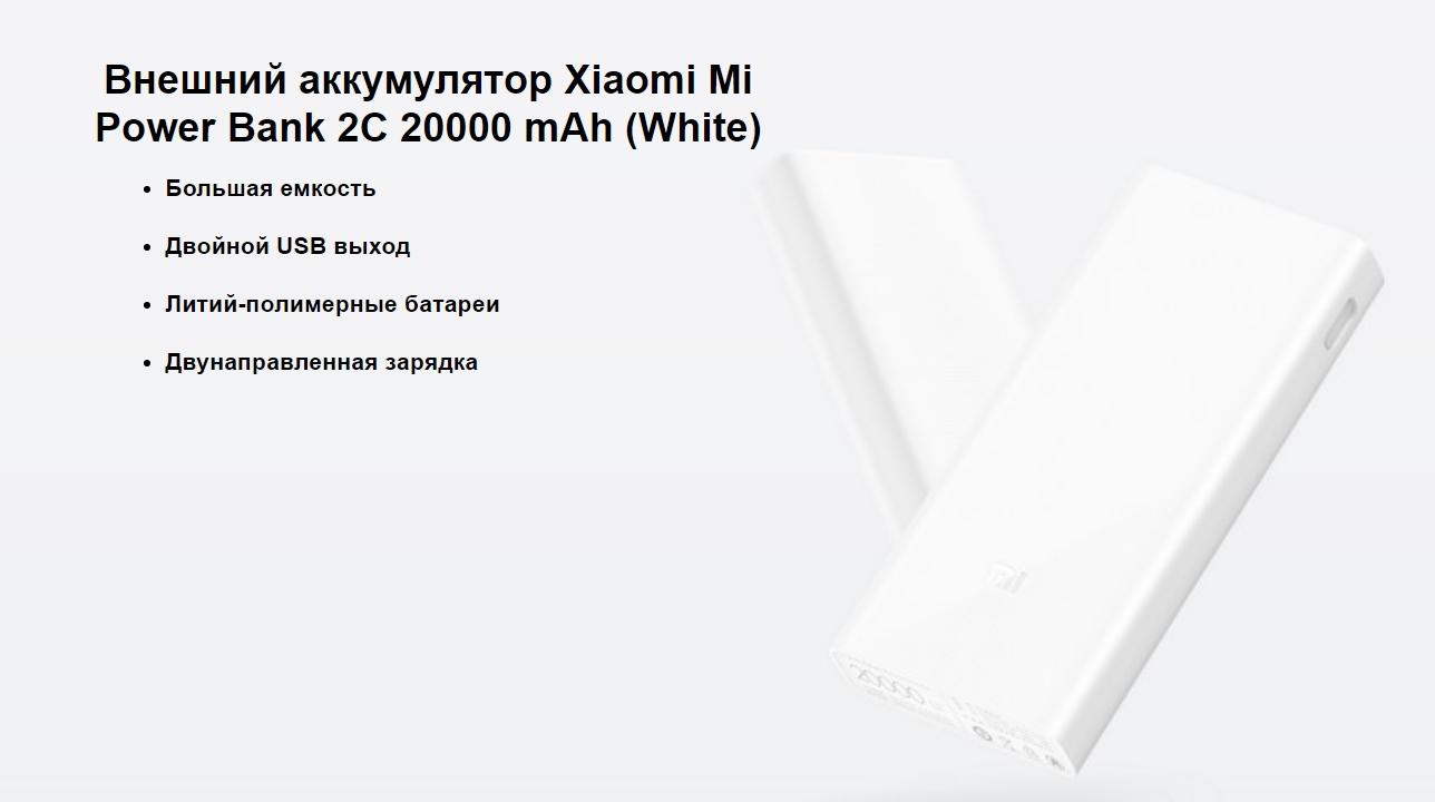 Портативное зарядное устройство Xiaomi Mi Power Bank 2C 20.000 mAh