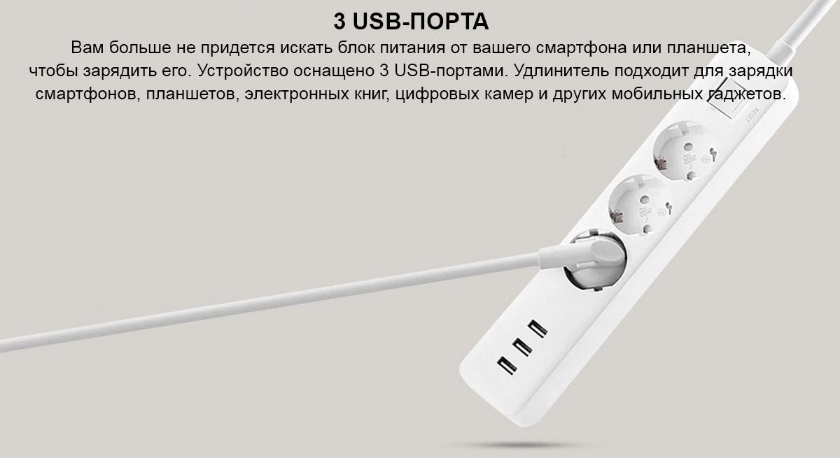 Умный удлинитель Xiaomi Mi Power Strip 3 розетки / 3 USB порта