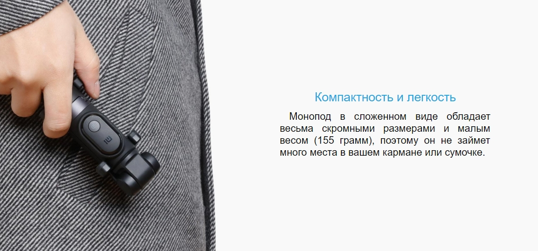 Монопод-трипод Xiaomi Mi Selfie Stick Tripod