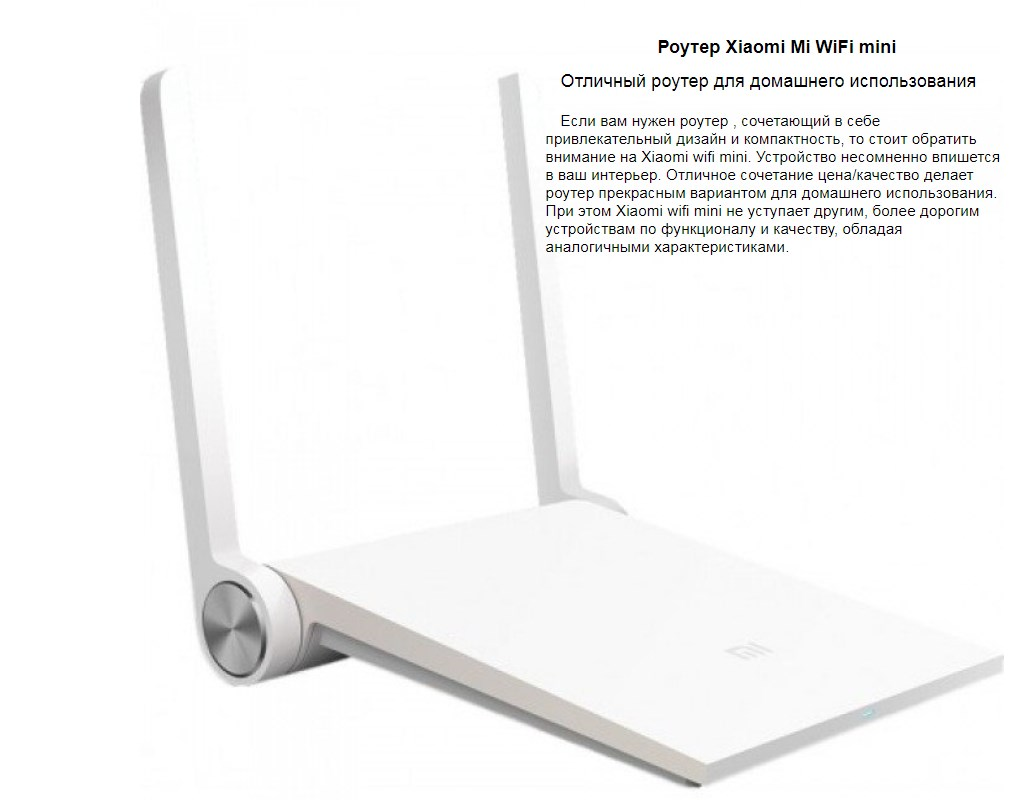 WiFi Роутер Xiaomi Mi WiFi Router Mini