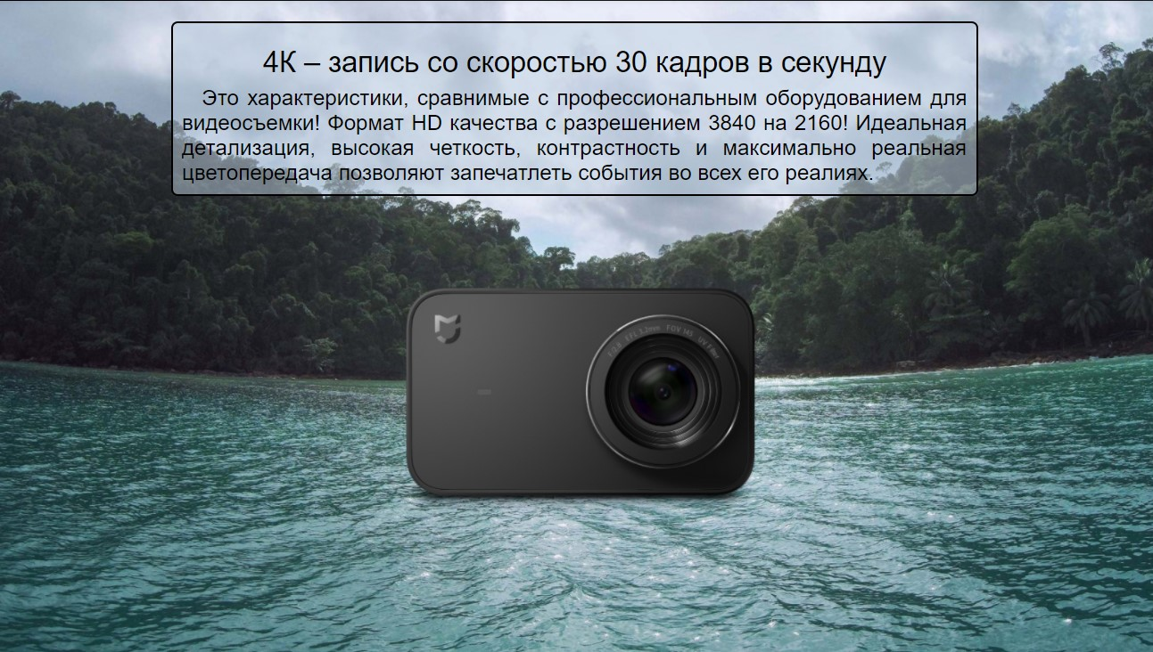 Экшн камера Xiaomi MiJia 4K Action Camera