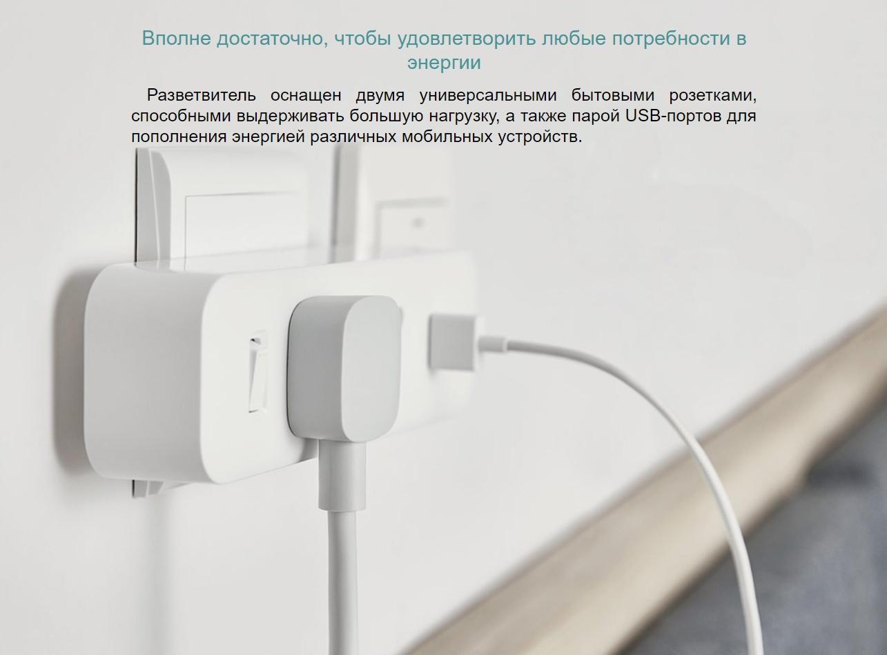 Умный удлинитель Xiaomi MiJia Power Strip (2 розетки + 2 USB порта) (MJEWZHQ-01QM)