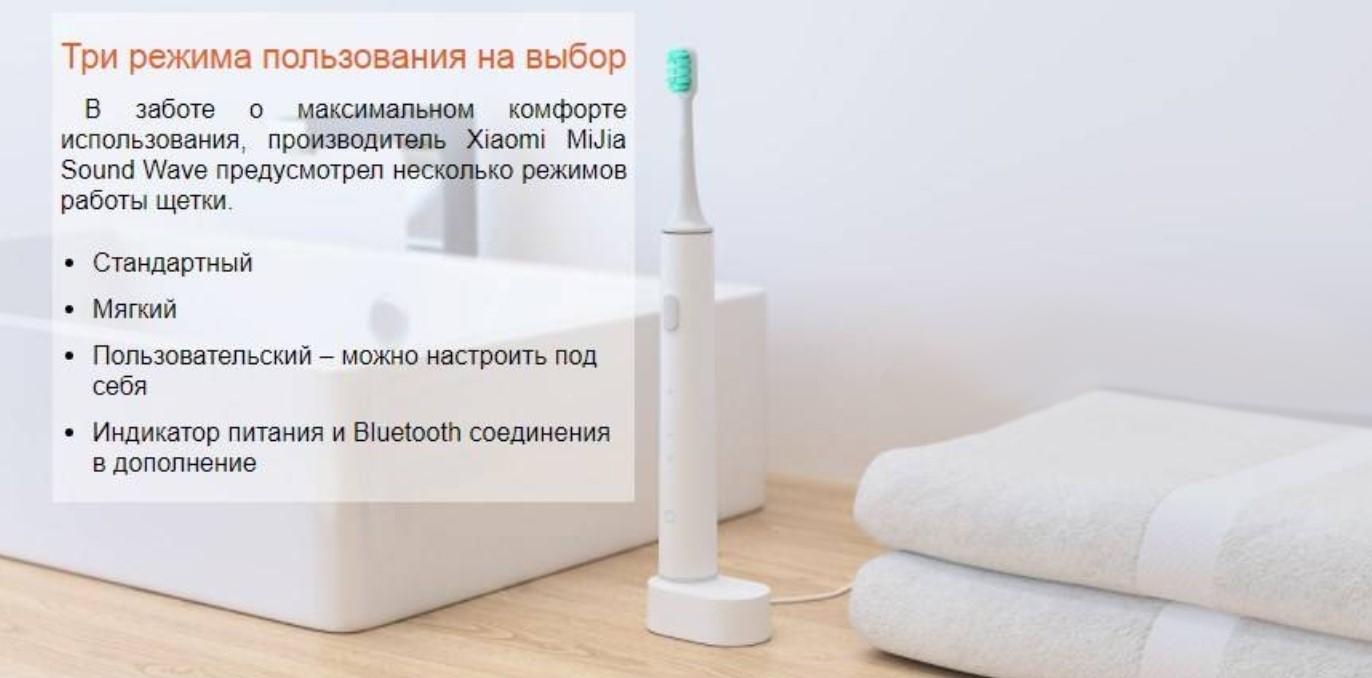 Электрическая зубная щётка Xiaomi MiJia Ultra Sonic Sound Wave Electric Toothbrush