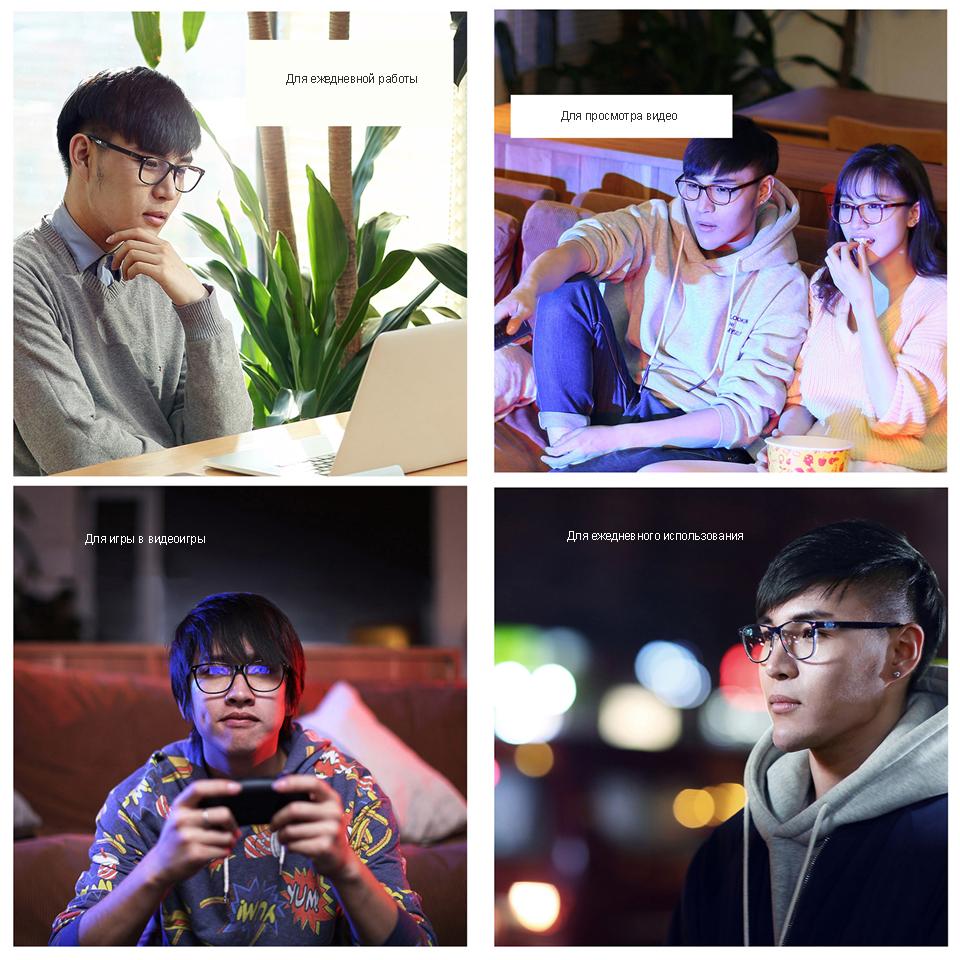 Очки от ультрафиолетовых лучей Xiaomi RoidMi B1 Anti-Blue Protect Glasses (LG01RM)