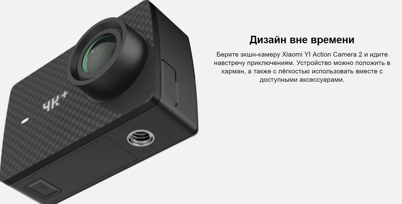 Экшн камера Xiaomi Yi 4K Plus Action Camera
