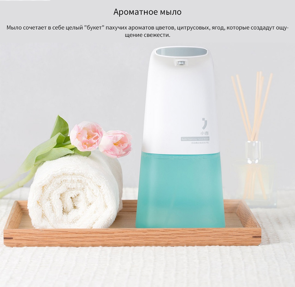 Сменное жидкое мыло для Xiaomi XiaoJi MiniJ Automatic Foam Soap Dispenser