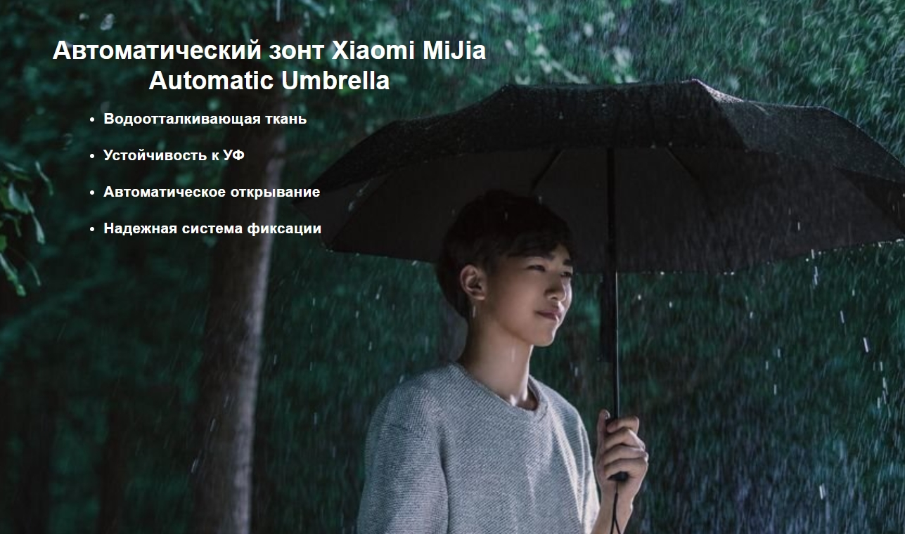Зонт-автомат Xiaomi MiJia Automatic Umbrella