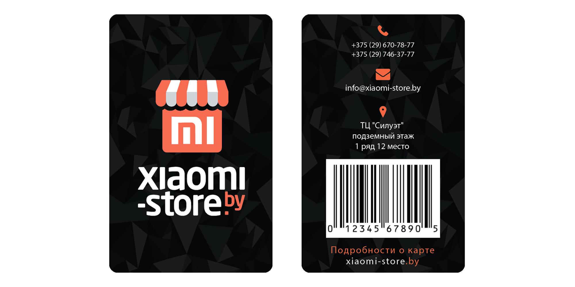 Дисконтная карта Xiaomi-sotre.by